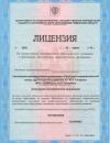 Образовательная лицензия 1