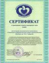 Сертификат 2 степени