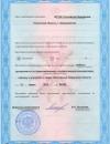 Образовательная лицензия 2
