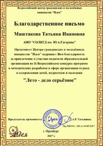 Маштакова Татьяна Ивановна