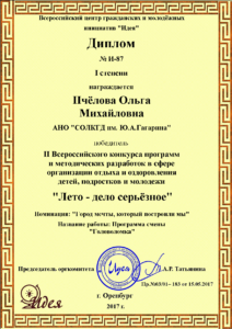 Пчёлова Ольга Михайловна (1)
