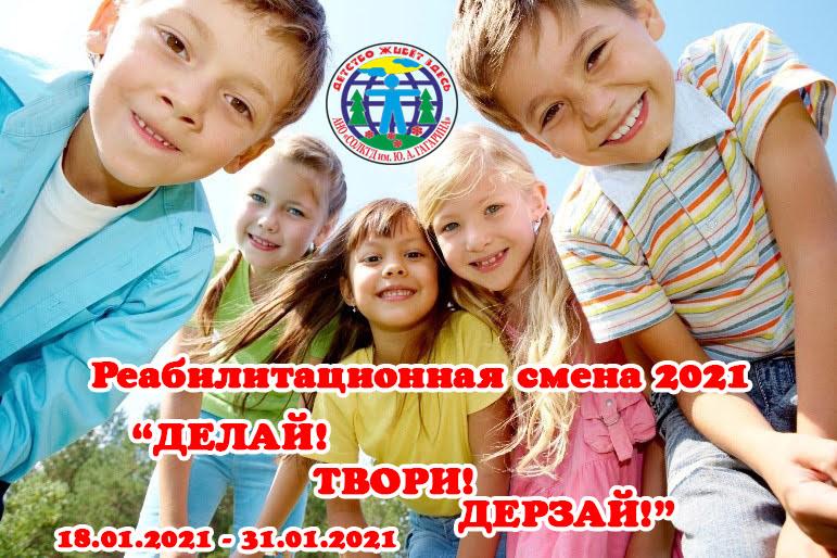 Реабилитационная смена «Делай, твори, дерзай» 18.01.21-31.01.21г.